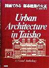 図面でみる都市建築の大正 [ 鈴木博之(1945-) ]