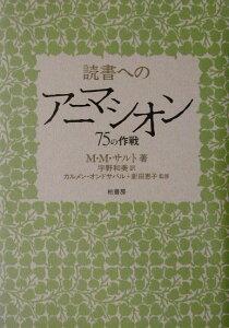 【送料無料】読書へのアニマシオン [ マリア・モンセラ・サルト ]