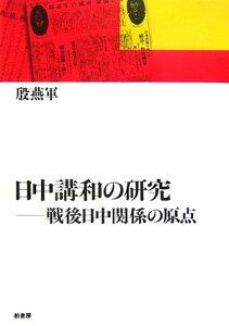 【送料無料】日中講和の研究