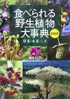 食べられる野生植物大事典新装版 草本・木本・シダ [ 橋本郁三 ]