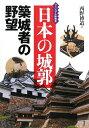 日本の城郭ー築城者の野望