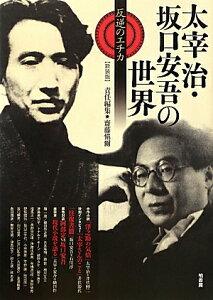 【送料無料】太宰治・坂口安吾の世界新装版
