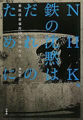 【送料無料】NHK、鉄の沈黙はだれのために [ 永田浩三 ]