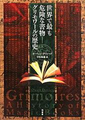 【送料無料】世界で最も危険な書物ーグリモワールの歴史