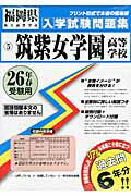 【送料無料】筑紫女学園高等学校(26年春受験用)
