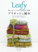 Leafy ナンシー・マーチャントのブリオッシュ編み