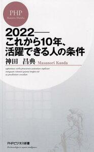 【送料無料】2022-これから10年、活躍できる人の条件 [ 神田昌典 ]