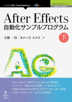 9784844397601 - 2021年Adobe After Effectsの勉強に役立つ書籍・本