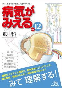 病気がみえる(vol.12)