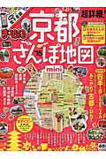 【楽天ブックスならいつでも送料無料】超詳細!京都さんぽ地図mini('16)