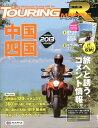 【送料無料】ツーリングマップルR中国・四国(2013)