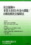 社会保険の事業主責任と年金の課題/日韓比較社会保障法 社会保険の事業主責任と年金の課題/日韓比較社会保障法 [ 日本社会保障法学会 ]