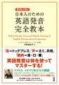 日本人のための英語発音完全教本