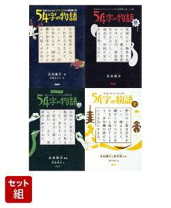 【楽天ブックス限定特典付き】54字の物語セット組(全4巻)