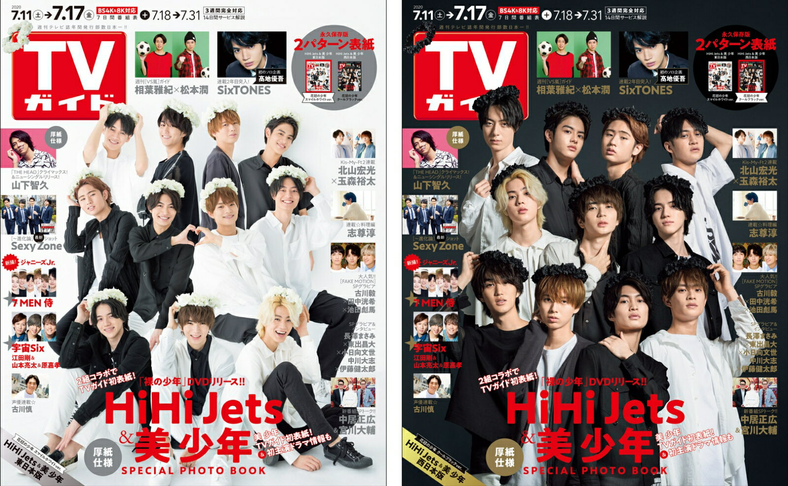 TVガイド 2020年 7/17号 HiHi Jets&美 少年 表紙2パターン刷り分け号セット[雑誌]