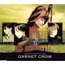 夏の幻 [ GARNET CROW ]