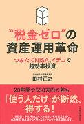 """""""税金ゼロ""""の資産運用革命"""