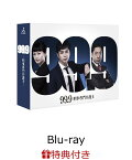 【ポストカード3枚セット付】99.9-刑事専門弁護士ーBlu-ray BOX【Blu-ray】