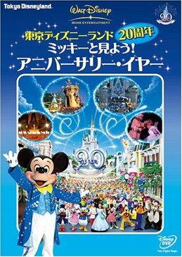 東京ディズニーランド20周年 ミッキーと見よう!アニバーサリー・イヤー 【Disneyzone】 [ (ディズニー) ]