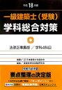 一級建築士(受験)学科総合対策(平成18年版)