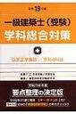 一級建築士(受験)学科総合対策(平成19年版)