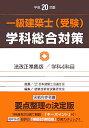 一級建築士(受験)学科総合対策(平成20年版)