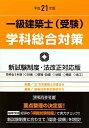 一級建築士(受験)学科総合対策(平成21年版)