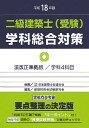 二級建築士(受験)学科総合対策(平成18年版)