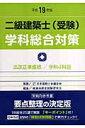 二級建築士(受験)学科総合対策(平成19年度)