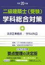 二級建築士(受験)学科総合対策(平成20年版)