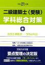 二級建築士(受験)学科総合対策(平成21年版)