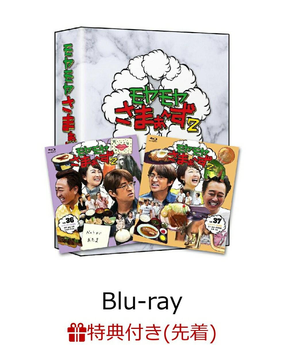 【先着特典】モヤモヤさまぁ〜ず2 (vol.36 & vol.37) Blu-ray BOX【Blu-ray】(ジャケットビジュアル ポストカード)