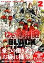 はたらく細胞BLACK(2) (モーニング KC) [ 初嘉
