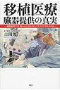【送料無料】移植医療臓器提供の真実 [ 吉開俊一 ]