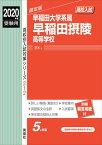 早稲田摂陵高等学校(2020年度受験用) (高校別入試対策シリーズ)