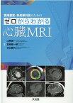 循環器医・放射線科医のためのゼロからわかる心臓MRI [ 江原省一 ]