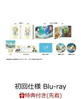 【先着特典】二ノ国 ブルーレイ プレミアム・エディション(2枚組)(初回仕様)(オリジナルクリアファイル カレンダー付き)【Blu-ray】