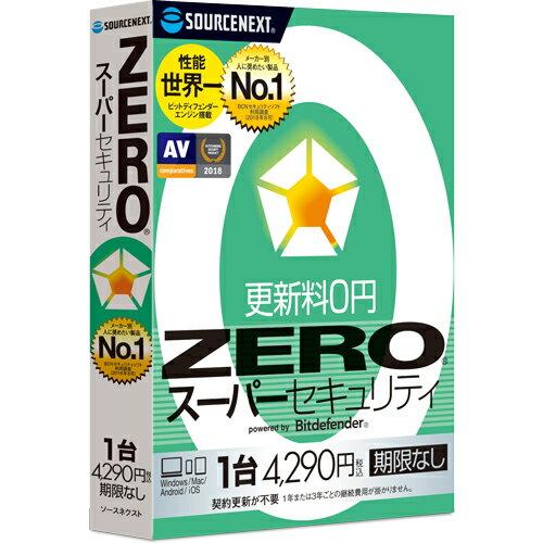 ZERO スーパーセキュリティ 1台
