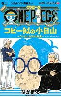 ONE PIECE コビー似の小日山〜ウリふたつなぎの大秘宝〜2