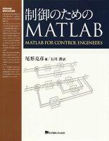 制御のためのMATLAB