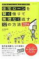 住宅ローンを賢く借りて無理なく返す32の方法(2014)