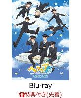【先着特典】アニメ「ヘタリア World★Stars」Blu-ray BOX【Blu-ray】(アニメ描き下ろしA5ボックスキャンバス)