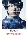 【先着特典】水曜日が消えた パーフェクトVer.(オリジナルクリアファイル2種セット)【Blu-ray】