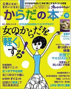 【送料無料】元気になる!きれいになる!からだの本(vol.10)