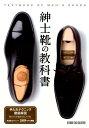 紳士靴の教科書 靴図鑑55ブランド269モデル掲載 [ スタ...
