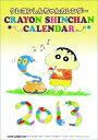 【送料無料】クレヨンしんちゃん 2013カレンダー