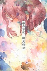 【送料無料】惡の華(7) [ 押見修造 ]