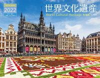 世界文化遺産 海外編カレンダー