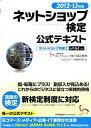 【送料無料】ネットショップ検定公式テキストネットショップ実務士レベル1対応(2012-13年版) ...