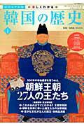 【送料無料】楽しくわかる韓国の歴史(vol.1) [ 金両基 ]